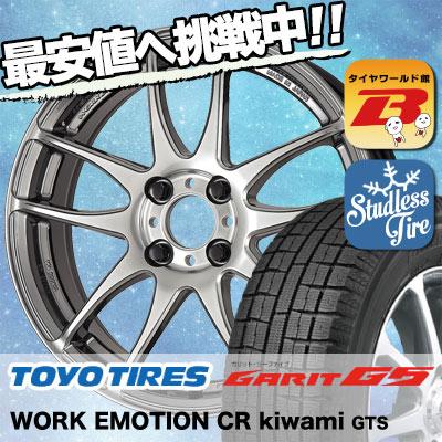 185/55R15 TOYO TIRES トーヨータイヤ GARIT G5 ガリット G5 WORK EMOTION CR kiwami  ワーク エモーション CR 極 スタッドレスタイヤホイール4本セット