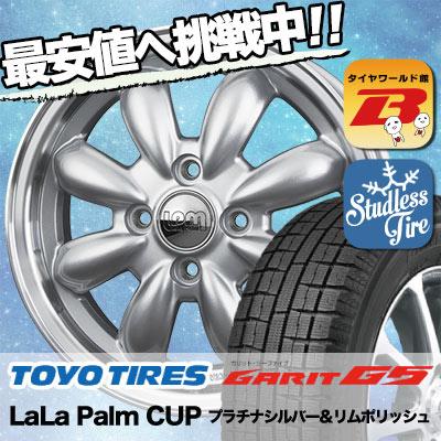 185/65R15 TOYO TIRES トーヨータイヤ GARIT G5 ガリット G5 LaLa Palm CUP ララパーム カップ スタッドレスタイヤホイール4本セット