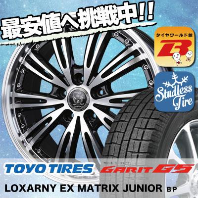 225/55R17 TOYO TIRES トーヨータイヤ GARIT G5 ガリット G5 BADX LOXARNY EX MATRIX JUNIOR バドックス ロクサーニ EX マトリックスジュニア スタッドレスタイヤホイール4本セット