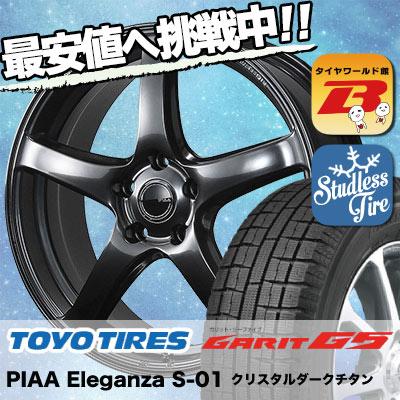 225/45R17 TOYO TIRES トーヨータイヤ GARIT G5 ガリット G5 PIAA Eleganza S-01 PIAA エレガンツァ S-01 スタッドレスタイヤホイール4本セット