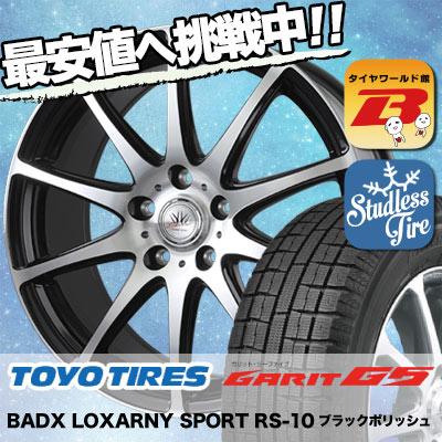 225/45R17 TOYO TIRES トーヨータイヤ GARIT G5 ガリット G5 BADX LOXARNY SPORT RS-10 �ドックス ロクサーニ ス�ーツ RS-10 スタッドレスタイヤホイール4本セット