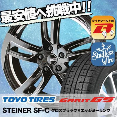 225/55R17 TOYO TIRES トーヨータイヤ GARIT G5 ガリット G5 STEINER SF-C シュタイナー SF-C スタッドレスタイヤホイール4本セット