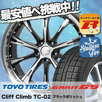 225/45R17 TOYO TIRES トーヨータイヤ GARIT G5 ガリット G5 Cliff Climb TC-02 クリフクライム TC02 スタッドレスタイヤホイール4本セット