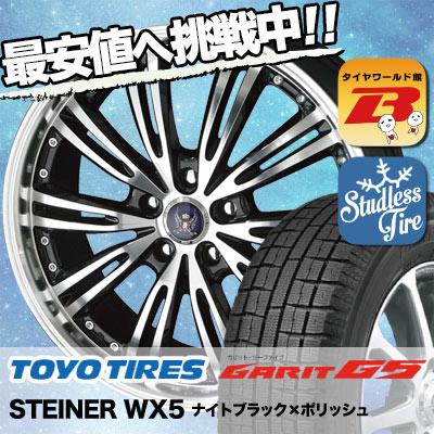 215/45R17 TOYO TIRES トーヨータイヤ GARIT G5 ガリット G5 STEINER WX5 シュタイナー WX5 スタッドレスタイヤホイール4本セット