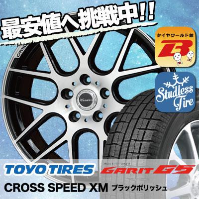 235/45R17 TOYO TIRES トーヨータイヤ GARIT G5 ガリット G5 CROSS SPEED XM クロススピード XM スタッドレスタイヤホイール4本セット