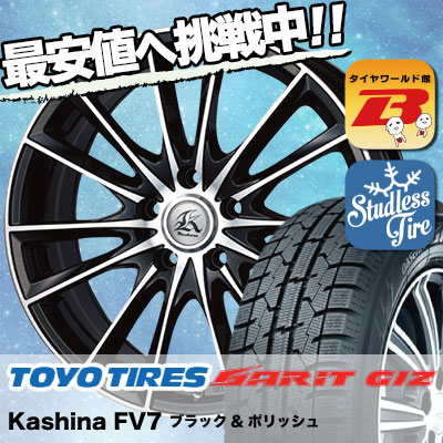 215/45R17 TOYO TIRES トーヨータイヤ OBSERVE GARIT GIZ オブザーブ ガリット ギズ Kashina FV7 カシーナ FV7 スタッドレスタイヤホイール4本セット