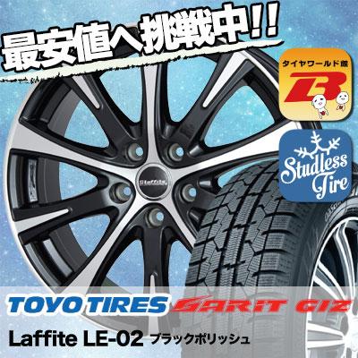 225/45R17 TOYO TIRES トーヨータイヤ OBSERVE GARIT GIZ オブザーブ ガリット ギズ Laffite LE-02 ラフィット LE-02 スタッドレスタイヤホイール4本セット