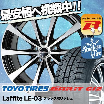 215/55R17 TOYO TIRES トーヨータイヤ OBSERVE GARIT GIZ オブザーブ ガリット ギズ Laffite LE-03 ラフィット LE-03 スタッドレスタイヤホイール4本セット