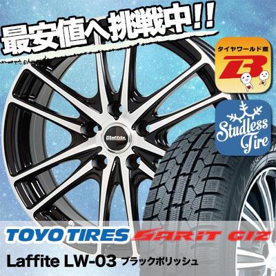 215/55R17 TOYO TIRES トーヨータイヤ OBSERVE GARIT GIZ オブザーブ ガリット ギズ Laffite LW-03 ラフィット LW-03 スタッドレスタイヤホイール4本セット