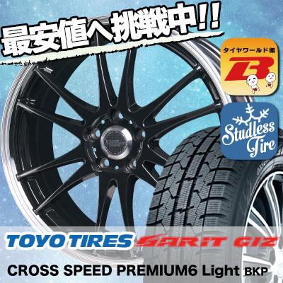 225/55R17 TOYO TIRES トーヨータイヤ OBSERVE GARIT GIZ オブザーブ ガリット ギズ CROSS SPEED PREMIUM 6 Light クロススピード プレミアム 6 ライト スタッドレスタイヤホイール4本セット