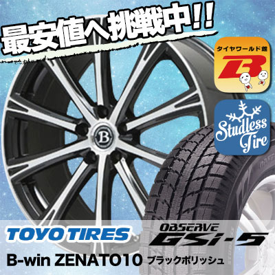 235/65R17 TOYO TIRES トーヨータイヤ OBSERVE GSi-5 オブザーブ GSi5 B-win ZENATO10 B-win ゼナート10 スタッドレスタイヤホイール4本セット
