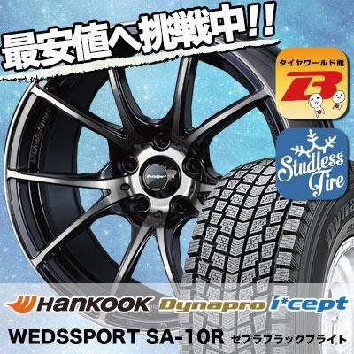 235/60R18 HANKOOK ハンコック Dynapro i*cepst RW08 ダイナプロアイセプト RW08 wedsSport SA-10R ウエッズスポーツ SA10R スタッドレスタイヤホイール4本セット