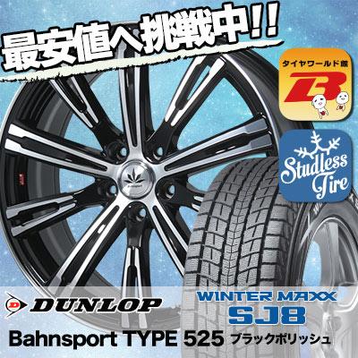 215/60R17 DUNLOP ダンロップ WINTER MAXX SJ8 ウインターマックス SJ8 Bahnsport TYPE 525 バーンシュポルト タイプ525 スタッドレスタイヤホイール4本セット
