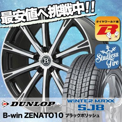 235/65R17 DUNLOP ダンロップ WINTER MAXX SJ8 ウインターマックス SJ8 B-win ZENATO10 B-win ゼナート10 スタッドレスタイヤホイール4本セット