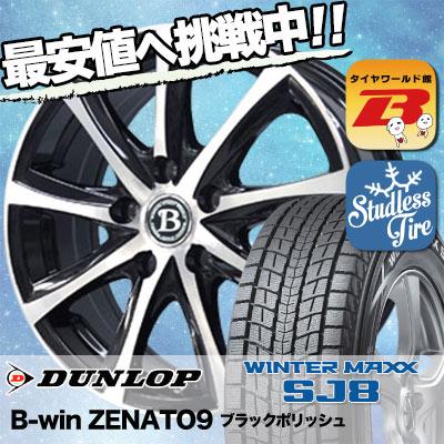 235/65R17 DUNLOP ダンロップ WINTER MAXX SJ8 ウインターマックス SJ8 B-win ZENATO9 B-win ゼナート9 スタッドレスタイヤホイール4本セット