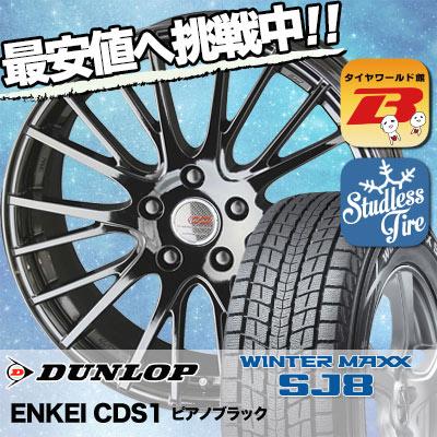 245/70R16 DUNLOP ダンロップ WINTER MAXX SJ8 ウインターマックス SJ8 ENKEI CREATIVE DIRECTION CDS1 エンケイ クリエイティブ ディレクション CD-S1 スタッドレスタイヤホイール4本セット