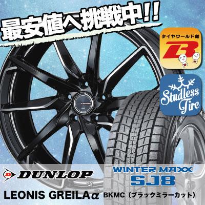 215/60R17 DUNLOP ダンロップ WINTER MAXX SJ8 ウインターマックス SJ8 weds LEONIS GREILAα ウェッズ レオニス グレイラα スタッドレスタイヤホイール4本セット