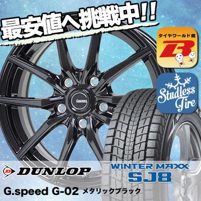 215/65R16 DUNLOP ダンロップ WINTER MAXX SJ8 ウインターマックス SJ8 G.speed G-02 Gスピード G-02 スタッドレスタイヤホイール4本セット