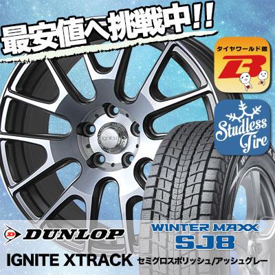 235/60R18 DUNLOP ダンロップ WINTER MAXX SJ8 ウインターマックス SJ8 IGNITE XTRACK イグナイト エクストラック スタッドレスタイヤホイール4本セット