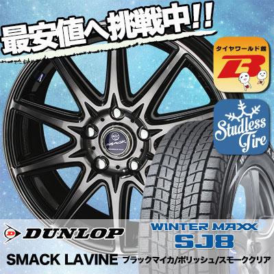 225/60R18 DUNLOP ダンロップ WINTER MAXX SJ8 ウインターマックス SJ8 SMACK LAVINE スマック ラヴィーネ スタッドレスタイヤホイール4本セット