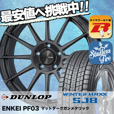 225/70R16 DUNLOP ダンロップ WINTER MAXX SJ8 ウインターマックス SJ8 ENKEI PF03 エンケイ PF03 スタッドレスタイヤホイール4本セット