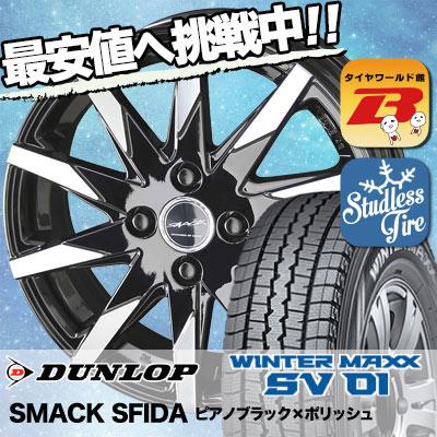 165R14 6PR DUNLOP ダンロップ WINTER MAXX  SV01 ウインターマックス SV01 SMACK SFIDA スマック スフィーダ スタッドレスタイヤホイール4本セット
