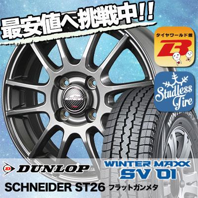 175R14 8PR DUNLOP ダンロップ WINTER MAXX  SV01 ウインターマックス SV01 SCHNEIDER ST26 シュナイダー ST26 スタッドレスタイヤホイール4本セット