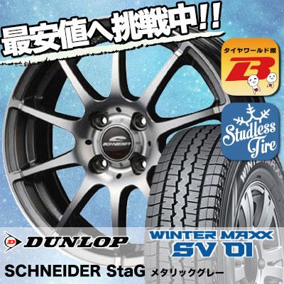 175R14 6PR DUNLOP ダンロップ WINTER MAXX  SV01 ウインターマックス SV01 SCHNEDER StaG シュナイダー スタッグ スタッドレスタイヤホイール4本セット