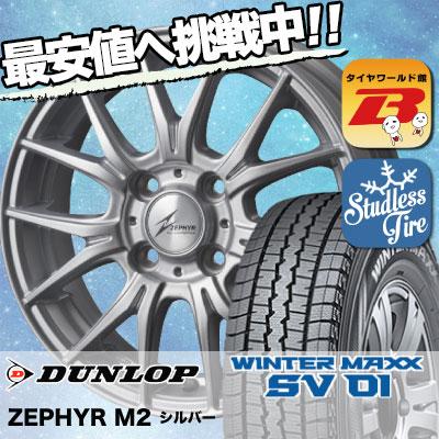 175R14 8PR DUNLOP ダンロップ WINTER MAXX  SV01 ウインターマックス SV01 ZEPHYR M2 ゼファー M2 スタッドレスタイヤホイール4本セット