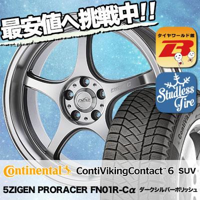235/65R17 CONTINENTAL コンチネンタル  ContiVikingContact6 SUV コンチバイキングコンタクト6 SUV 5ZIGEN PRORACER FN01R-Cα 5ジゲン プロレーサー FN01R-Cアルファ スタッドレスタイヤホイール4本セット