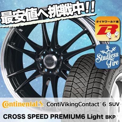 225/60R17 CONTINENTAL コンチネンタル  ContiVikingContact6 SUV コンチバイキングコンタクト6 SUV CROSS SPEED PREMIUM 6 Light クロススピード プレミアム 6 ライト スタッドレスタイヤホイール4本セット