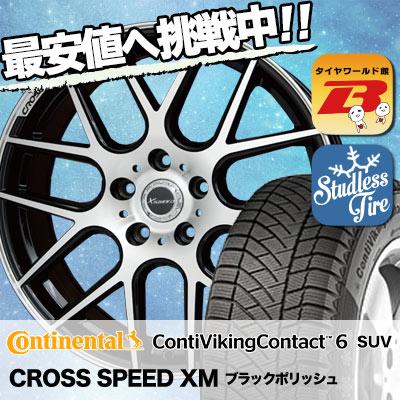 235/60R18 CONTINENTAL コンチネンタル  ContiVikingContact6 SUV コンチバイキングコンタクト6 SUV CROSS SPEED XM クロススピード XM スタッドレスタイヤホイール4本セット