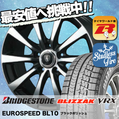 215/60R16 BRIDGESTONE ブリヂストン BLIZZAK VRX ブリザック VRX EuroSpeed BL10 ユーロスピード BL10 スタッドレスタイヤホイール4本セット