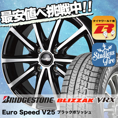 165/60R14 BRIDGESTONE ブリヂストン BLIZZAK VRX ブリザック VRX EuroSpeed V25 ユーロスピード V25 スタッドレスタイヤホイール4本セット