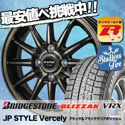 165/70R14 BRIDGESTONE ブリヂストン BLIZZAK VRX ブリザック VRX JP STYLE Vercely JPスタイル バークレー スタッドレスタイヤホイール4本セット