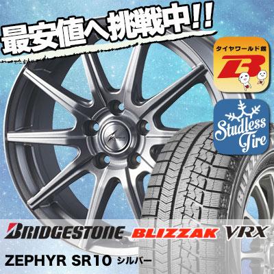 205/55R16 BRIDGESTONE ブリヂストン BLIZZAK VRX ブリザック VRX ZEPHYR SR10 ゼファー SR10 スタッドレスタイヤホイール4本セット