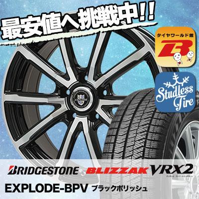 205/60R15 BRIDGESTONE ブリヂストン BLIZZAK VRX2 ブリザック VRX2 EXPLODE-BPV エクスプラウド BPV スタッドレスタイヤホイール4本セット