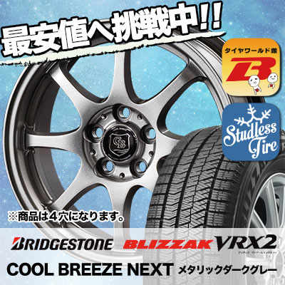 185/55R15 BRIDGESTONE ブリヂストン BLIZZAK VRX2 ブリザック VRX2 COOL BREEZE NEXT クールブリーズ �クスト スタッドレスタイヤホイール4本セット