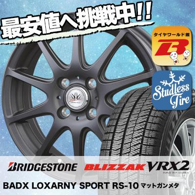 165/55R15 BRIDGESTONE ブリヂストン BLIZZAK VRX2 ブリザック VRX2 BADX LOXARNY SPORT RS-10 �ドックス ロクサーニ ス�ーツ RS-10 スタッドレスタイヤホイール4本セット