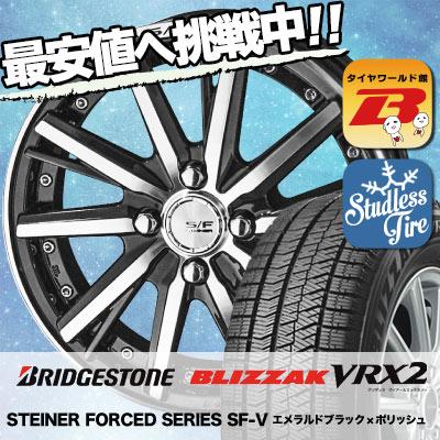 165/60R15 BRIDGESTONE ブリヂストン BLIZZAK VRX2 ブリザック VRX2 STEINER FORCED SERIES SF-V シュタイナー フォースドシリーズ SF-V スタッドレスタイヤホイール4本セット