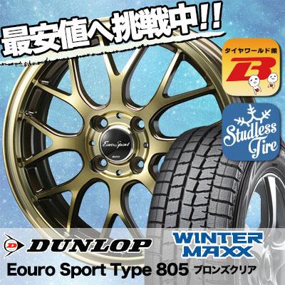 205/50R16 DUNLOP ダンロップ WINTER MAXX 01 WM01 ウインターマックス 01 Eouro Sport Type 805 ユーロスポーツ タイプ805 スタッドレスタイヤホイール4本セット