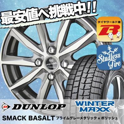 155/65R13 DUNLOP ダンロップ WINTER MAXX 01 WM01 ウインターマックス 01 SMACK BASALT スマック バサルト スタッドレスタイヤホイール4本セット