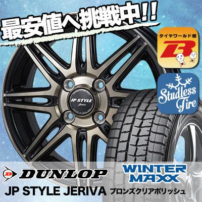 175/65R15 DUNLOP ダンロップ WINTER MAXX 01 WM01 ウインターマックス 01 JP STYLE JERIVA JPスタイル ジェリバ スタッドレスタイヤホイール4本セット