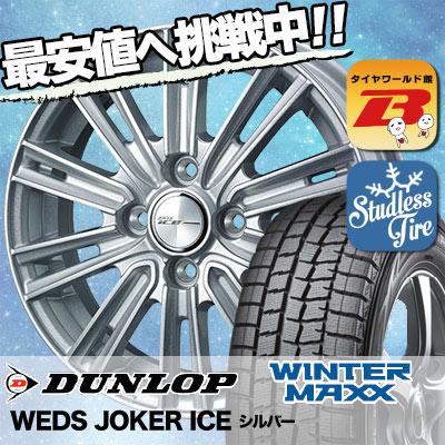 175/55R15 DUNLOP ダンロップ WINTER MAXX 01 WM01 ウインターマックス 01 JOKER ICE ジョーカー アイス スタッドレスタイヤホイール4本セット