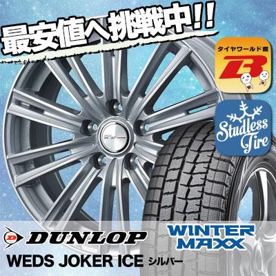 195/60R15 DUNLOP ダンロップ WINTER MAXX 01 WM01 ウインターマックス 01 JOKER ICE ジョーカー アイス スタッドレスタイヤホイール4本セット