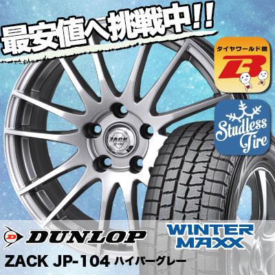215/45R18 DUNLOP ダンロップ WINTER MAXX 01 WM01 ウインターマックス 01 ZACK JP-104 ザック JP104 スタッドレスタイヤホイール4本セット