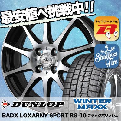 165/60R15 DUNLOP ダンロップ WINTER MAXX 01 WM01 ウインターマックス 01 BADX LOXARNY SPORT RS-10 �ドックス ロクサーニ ス�ーツ RS-10 スタッドレスタイヤホイール4本セット