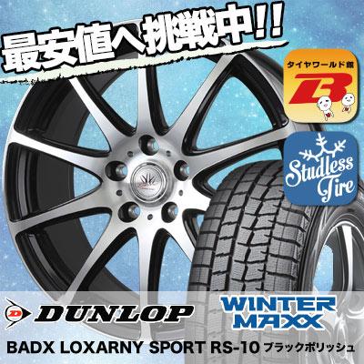 205/70R15 DUNLOP ダンロップ WINTER MAXX 01 WM01 ウインターマックス 01 BADX LOXARNY SPORT RS-10 バドックス ロクサーニ スポーツ RS-10 スタッドレスタイヤホイール4本セット
