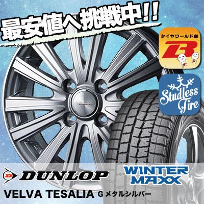 155/70R13 DUNLOP ダンロップ WINTER MAXX 01 WM01 ウインターマックス 01 VELVA TESALIA ヴェルヴァ テサリア スタッドレスタイヤホイール4本セット
