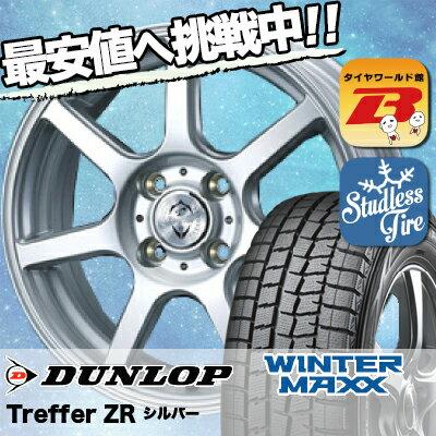 155/65R13 DUNLOP ダンロップ WINTER MAXX 01 WM01 ウインターマックス 01 Treffer ZR トレファーZR スタッドレスタイヤホイール4本セット